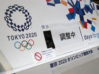 被东京奥运会延期推倒的「多米诺骨牌」
