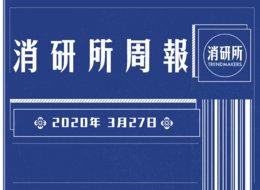 小红书完成E轮融资;喜茶投后估值160亿;罗永浩独家签约抖音 | 消研所周报