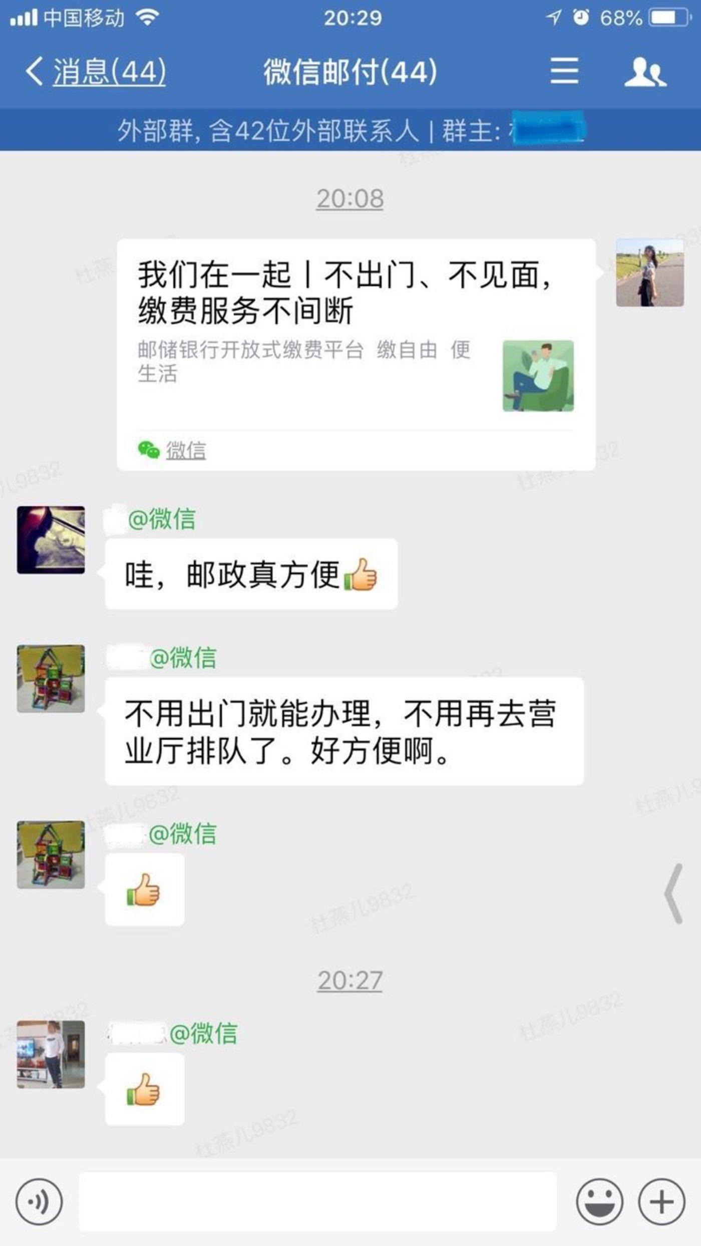 借助企业微信,广东邮政直接为客户提供服务