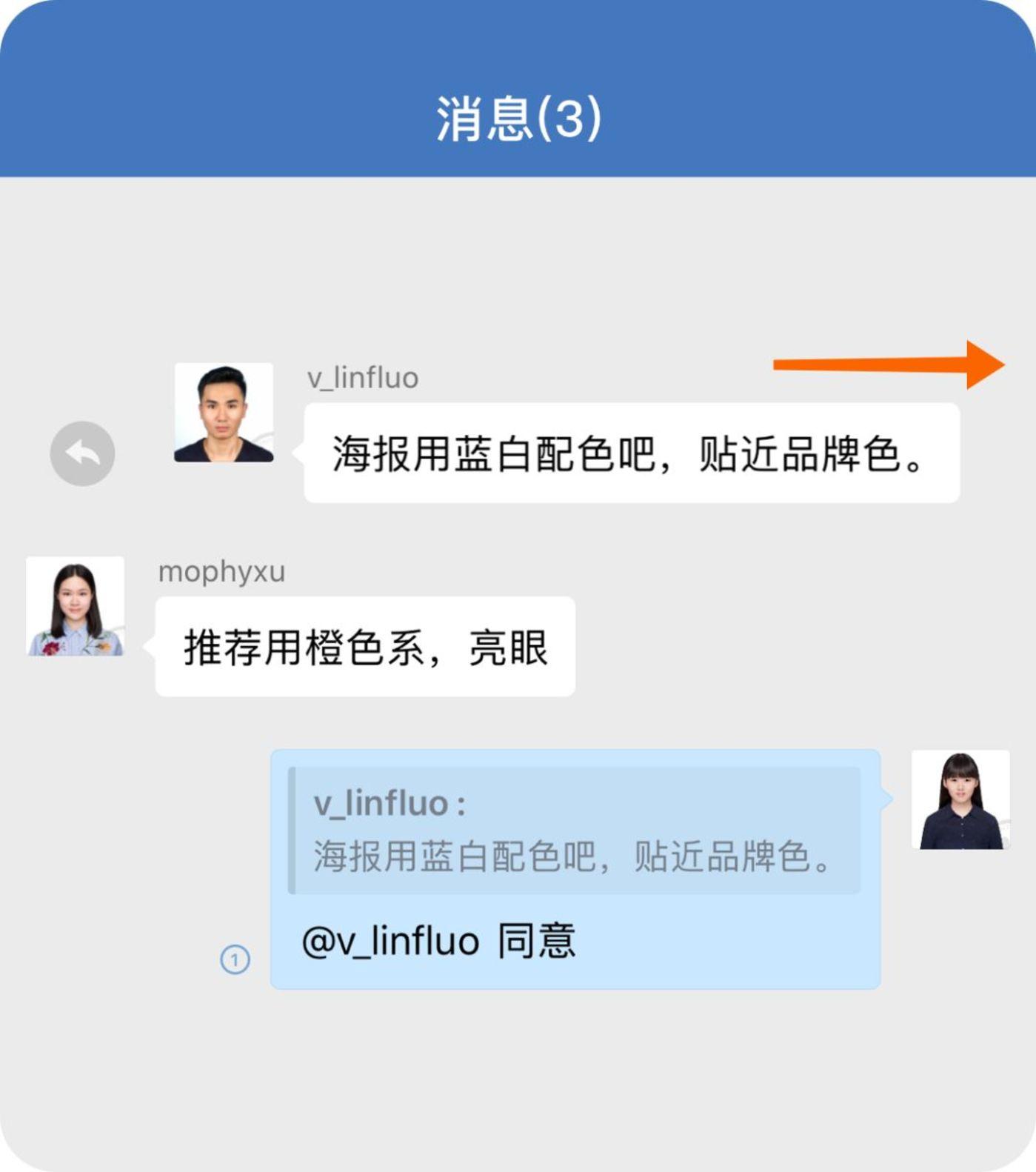企业微信中可以直接选择针对对话回复