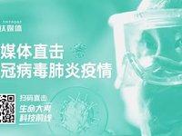 武汉4月8日起解除离汉离鄂管控;东京奥运会延期至2021年丨抗疫政策汇总(3月24日)