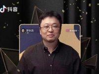 """罗永浩""""首秀""""拿下1.1亿销售额,卖得最好的竟然是小龙虾"""