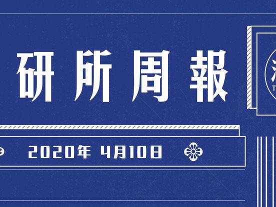 海底捞、喜茶涨价;中国乔丹侵权美国乔丹终审败诉;瑞幸咖啡继续停牌 | 消研所周报