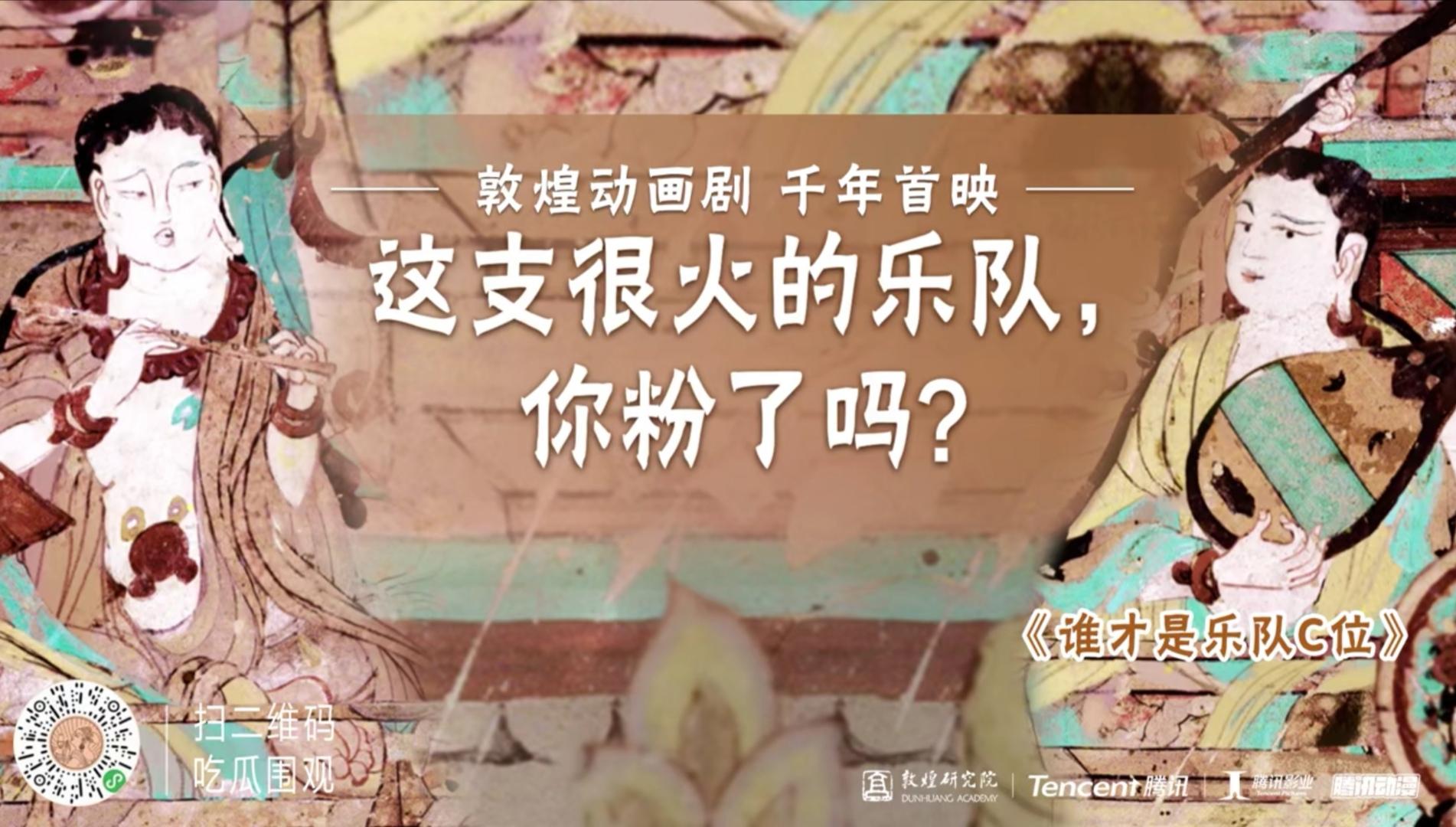 """几分钟看懂敦煌壁画,""""云游敦煌""""小程序又上新了动画短剧"""