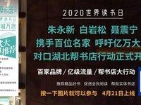 """""""世界读书日""""朱永新白岩松等百位名家呼吁,帮帮湖北书店"""