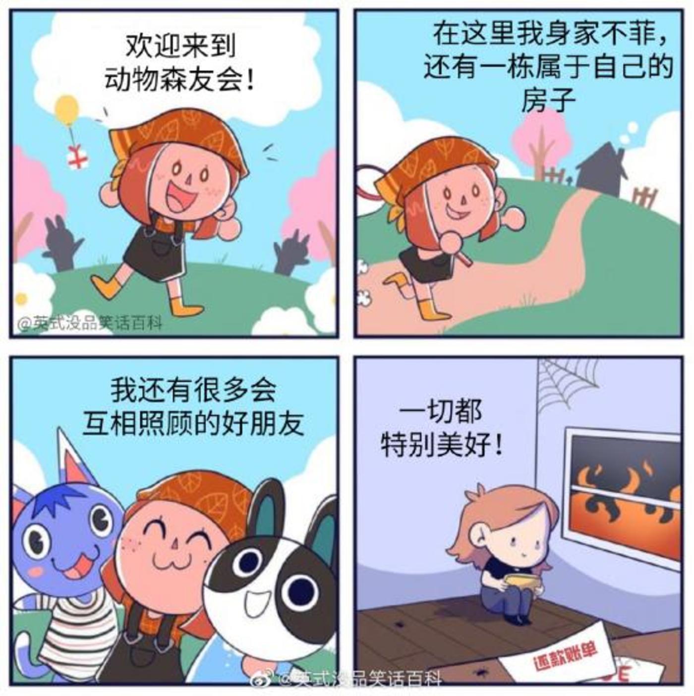 图片来源:微博 @英式没品笑话百科