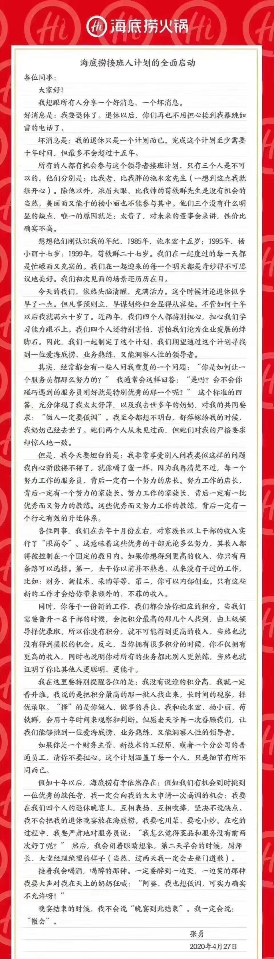 张勇公开信全文