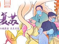 10位武汉个体工商户的忧虑与期待 | 钛媒体封面·武汉复苏