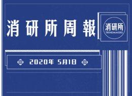 京东拟赴港二次上市;海底捞全面启动接班人计划;阿迪达斯一季度净利大跌96% | 消研所周报