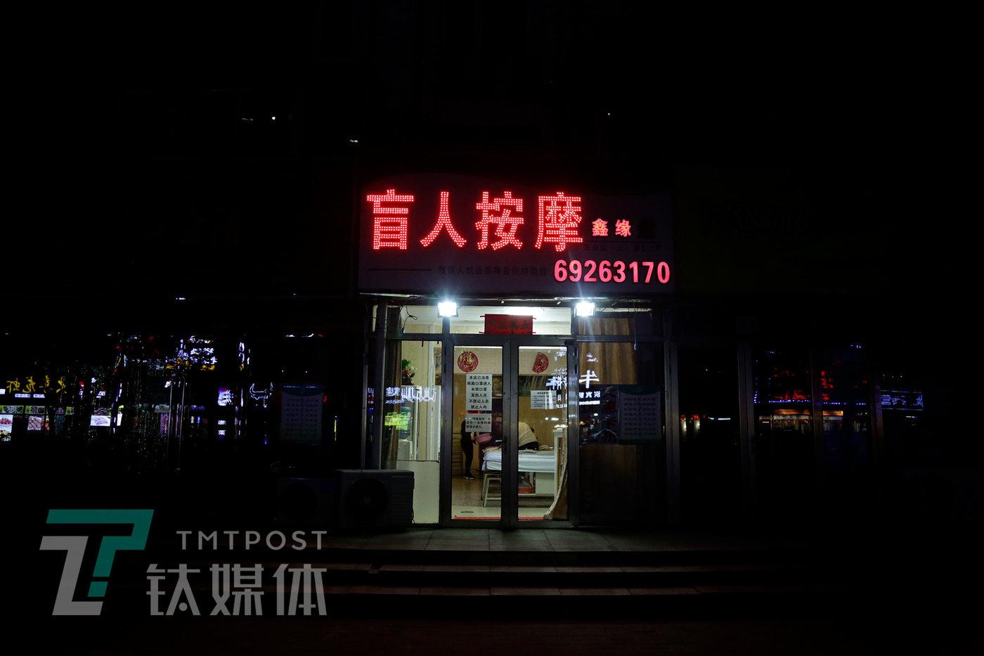 4月22日22:28,北京,鑫缘堂盲人按摩店。