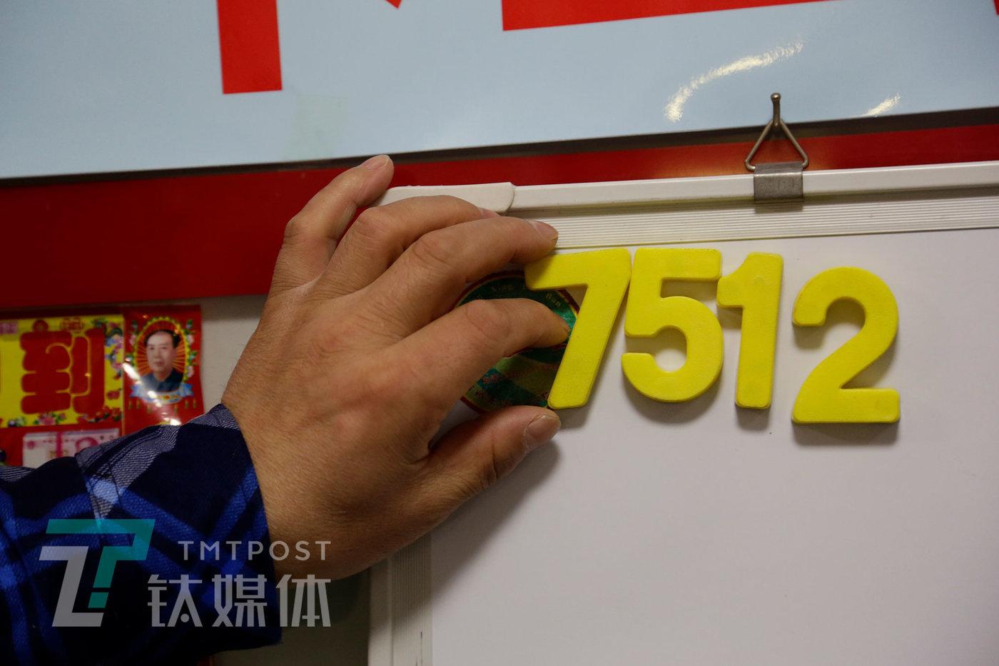 四位盲人按摩师的编号,7512分别对应:老姜、小路、老张、小朱。