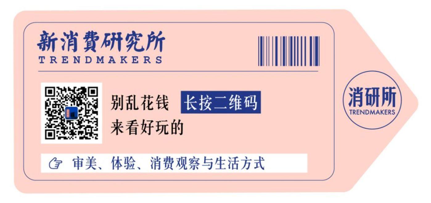 苹果开放全部中国门店;淘宝直播负责人赵圆圆离职;LV入驻微信视频号 | 消研所周报