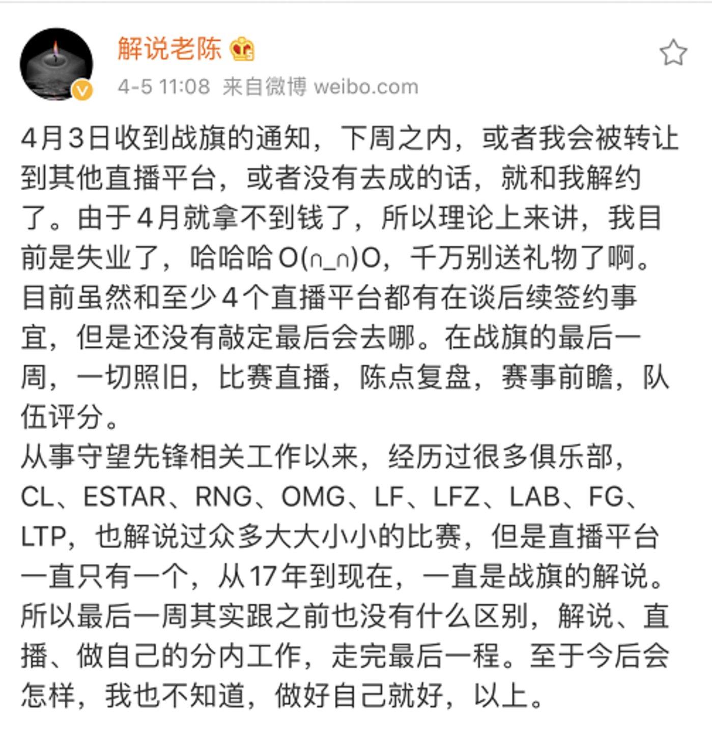 战旗步全民、熊猫TV后尘?腰部游玩直播求生法则