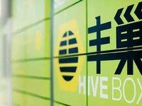 丰巢致函杭州宣布停用小区:前两次超时不收费,用户可选代收时段 | 钛快讯