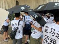 被亚马逊封杀的中国口罩卖家们