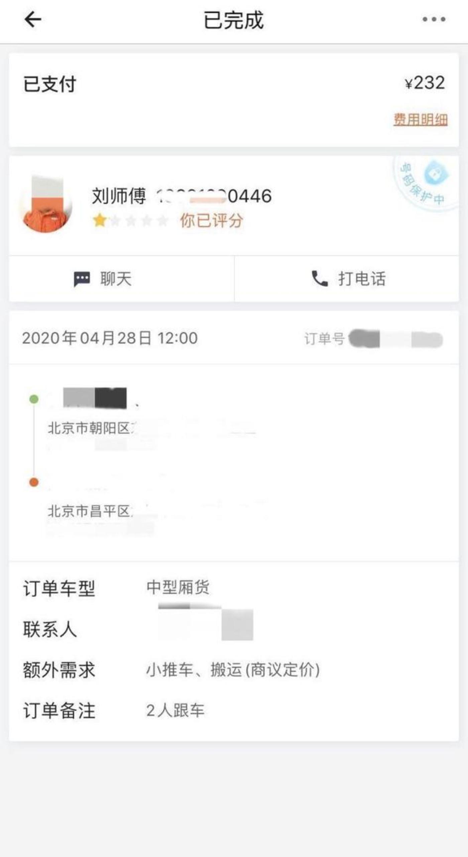 刘语熙的订单只显示了一位师傅