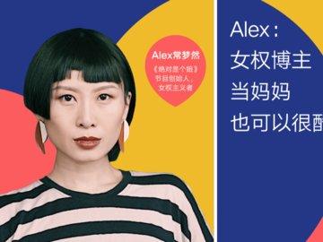 新手妈妈Alex:创业时生个娃也很酷丨钛媒体「新女性坐标」第①期