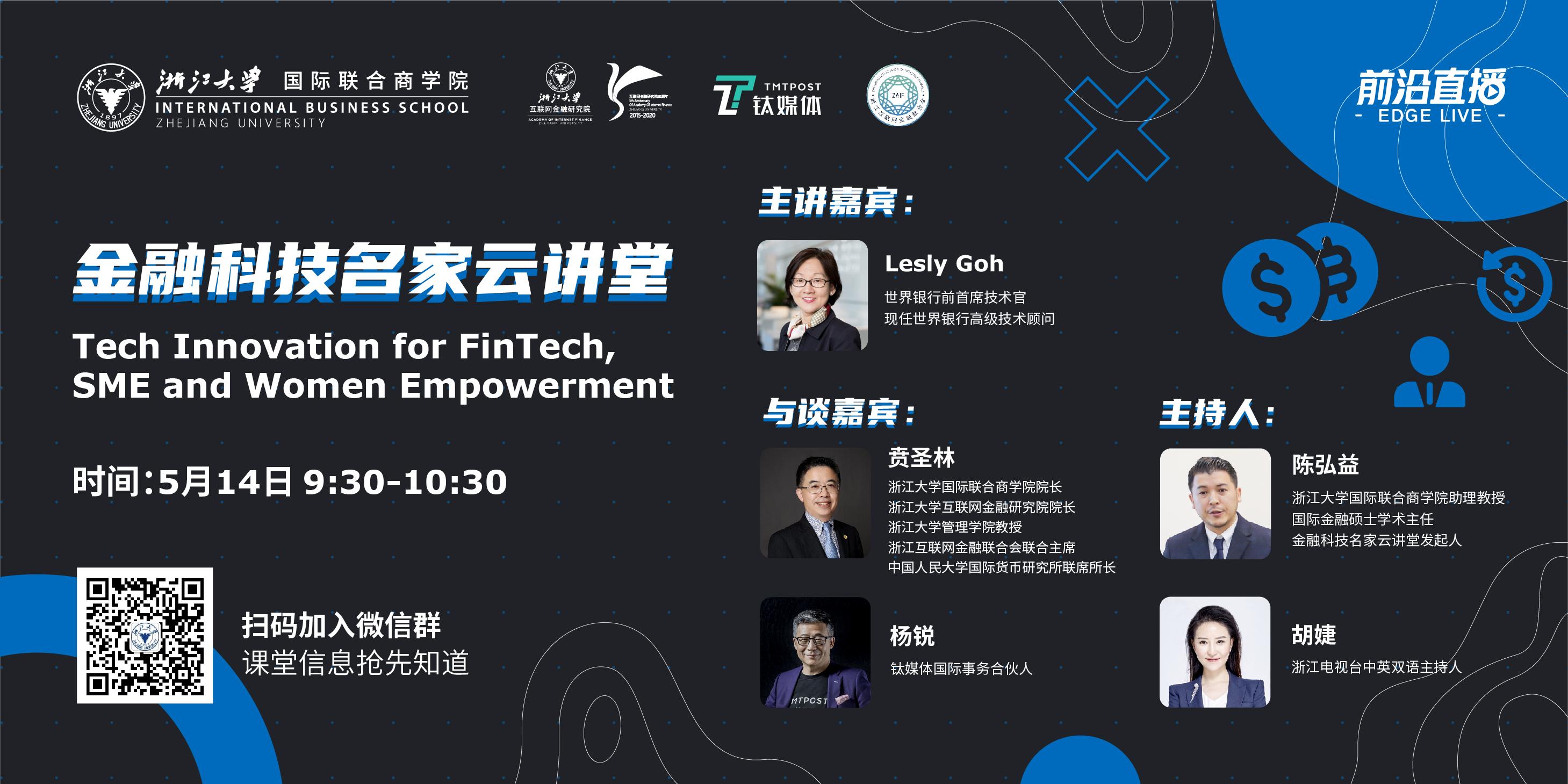 金融科技名家云讲堂①:Tech Innovation for FinTech, SME and Women Empowerment