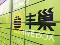 丰巢超时收费再发酵:超70个小区抵制,监管部门鼓励设免费公共快递架