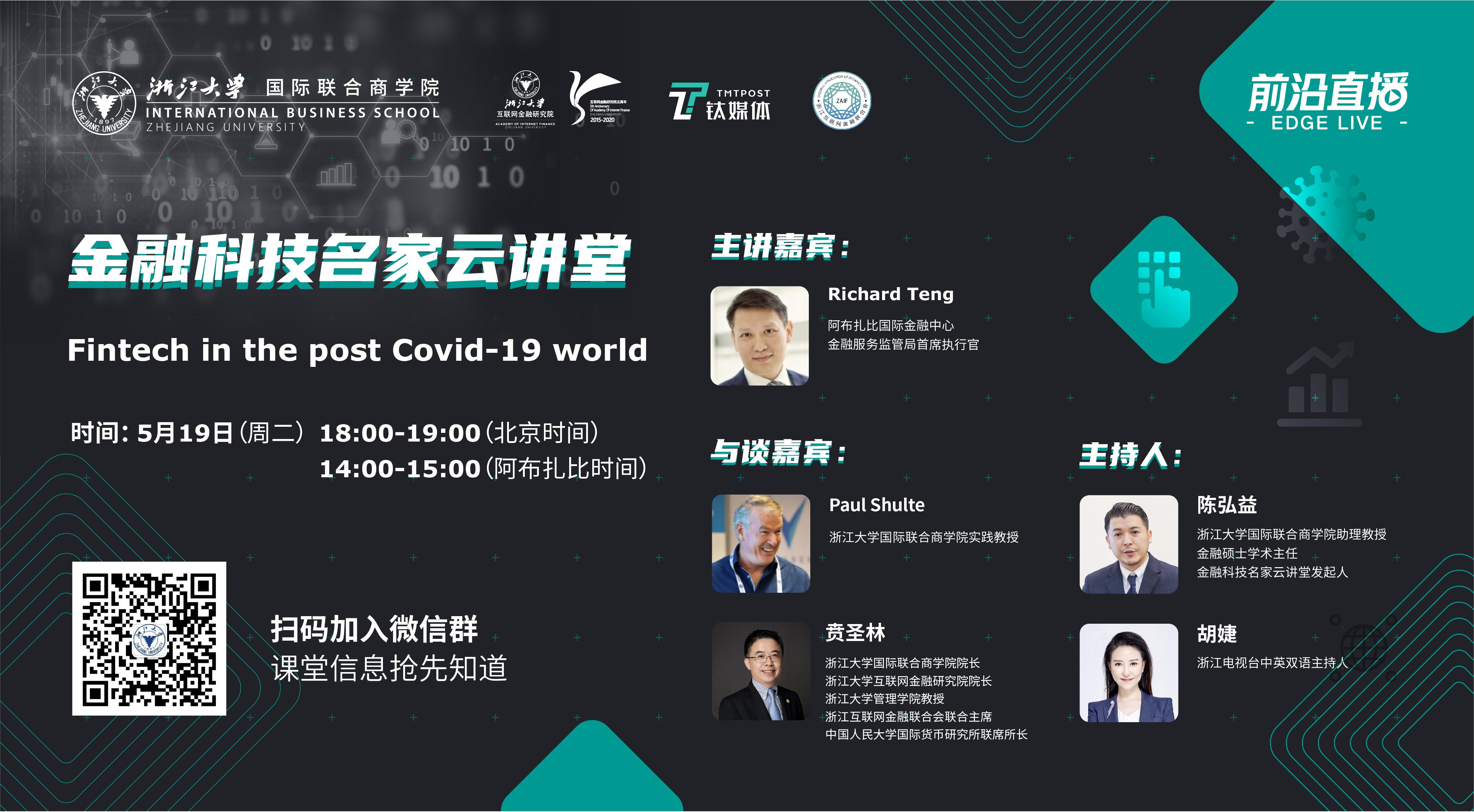 金融科技名家云讲堂②:Fintech in the post Covid-19 world