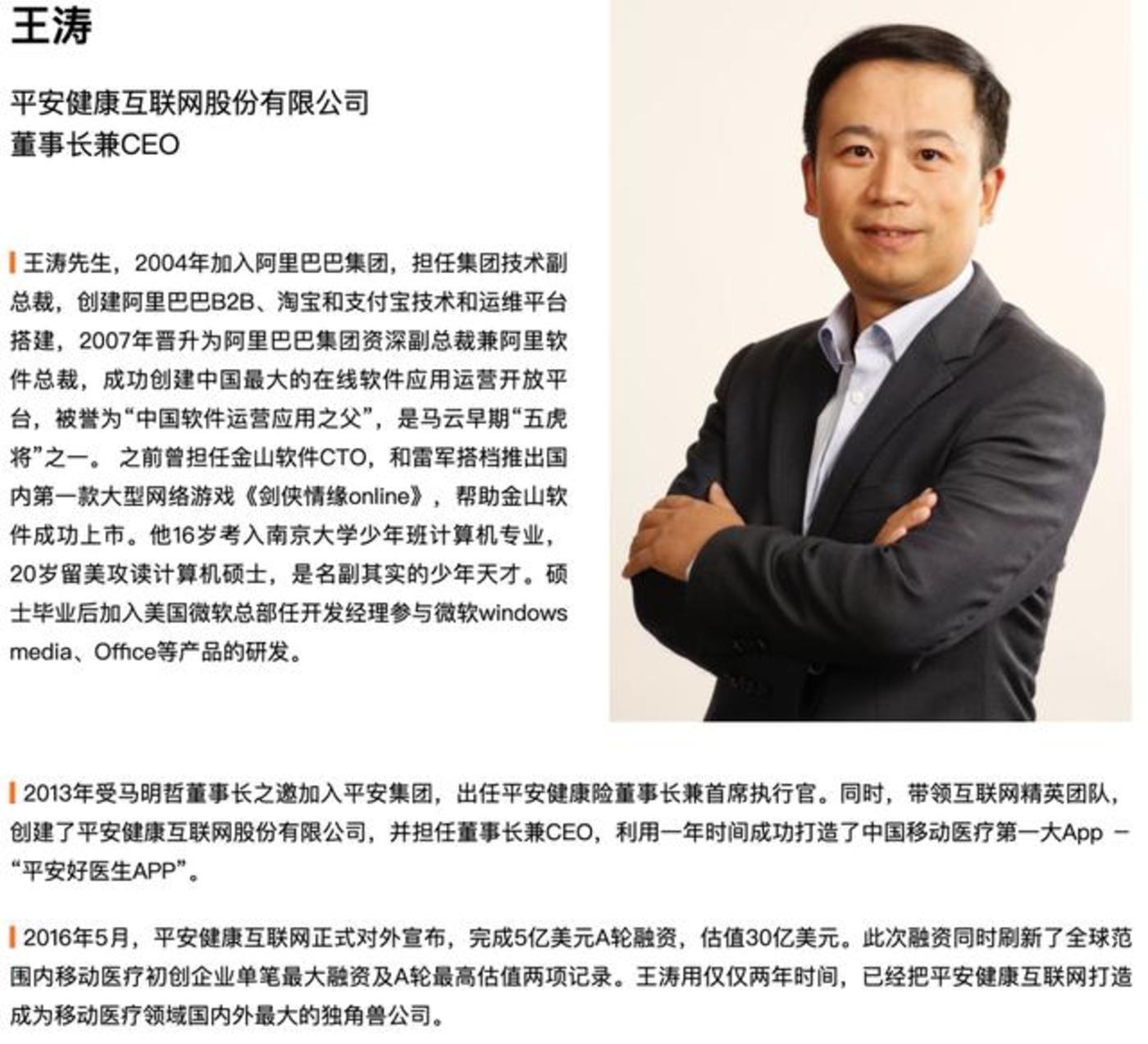 图源:平安好医生官网
