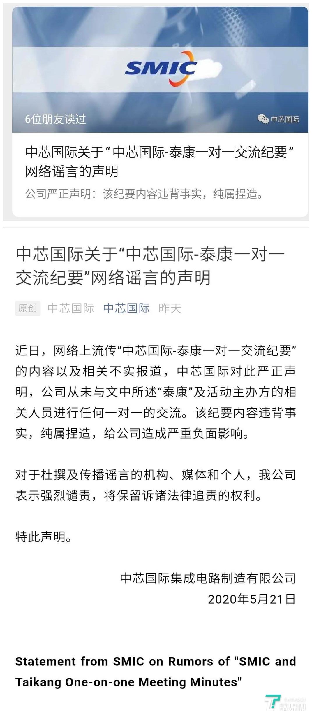 中芯国际官方微信公众号发布辟谣声明