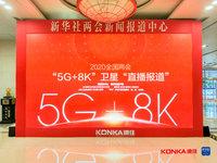受邀新华社客户端5G+8K两会直播 康佳APHAEA未来屏国家级项目首秀 品牌