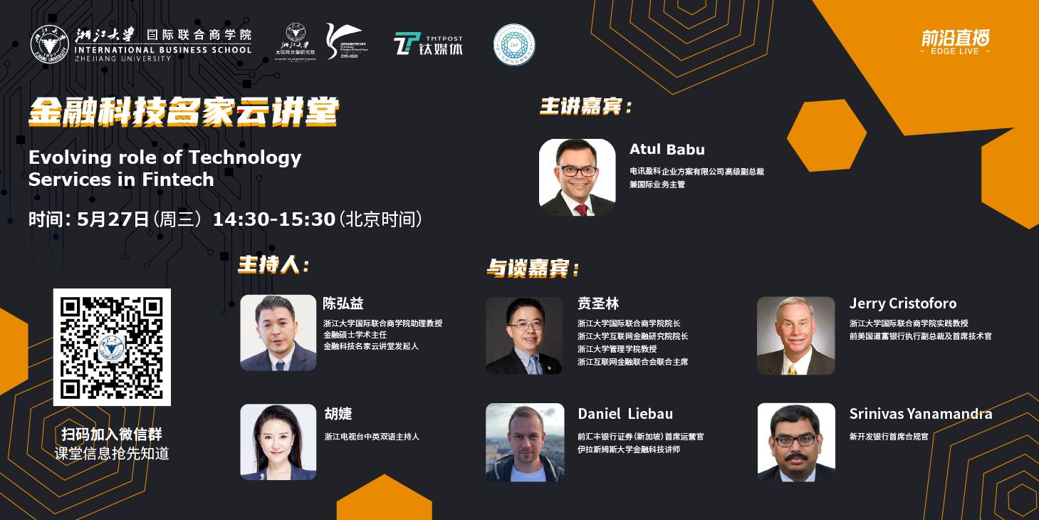 金融科技名家云讲堂③:Evolving role of Technology Services in Fintech