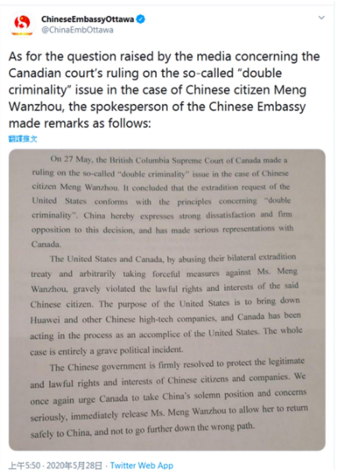 中国驻加拿大大使馆推特截图