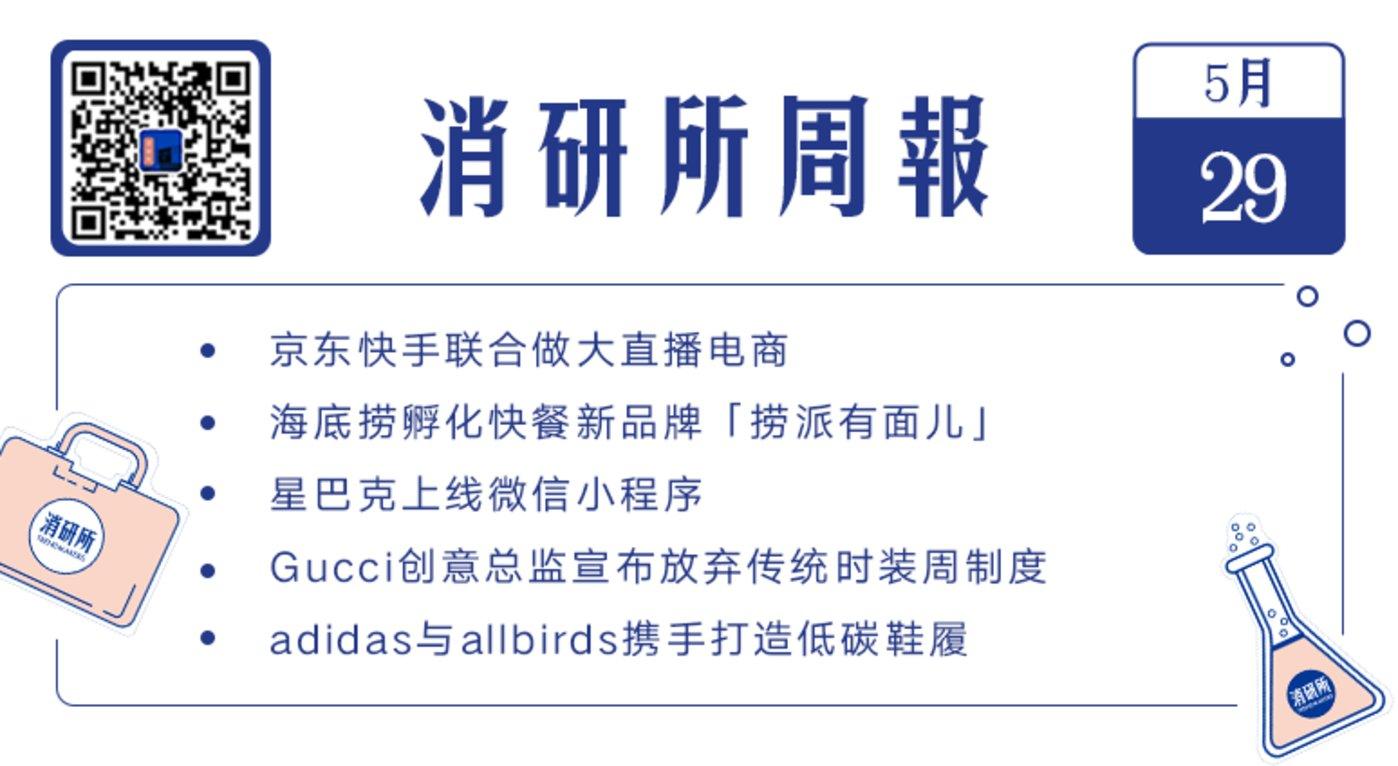 京东快手达成战略合作;海底捞开面馆卖2.2元凉面;便利蜂宣布北京门店盈利 消研所周报