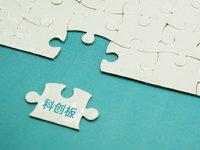 2004-2020中国资本市场4次改革,最后谁受益了?