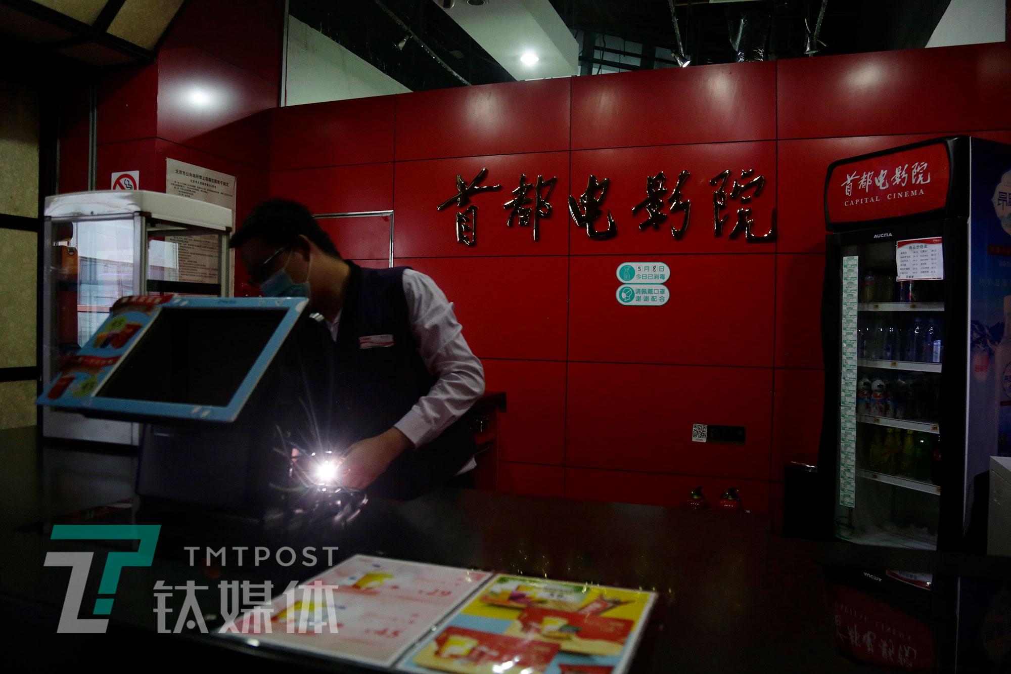 5月8日,北京,首都电影院(西单店),工作人员调试售卖机器。