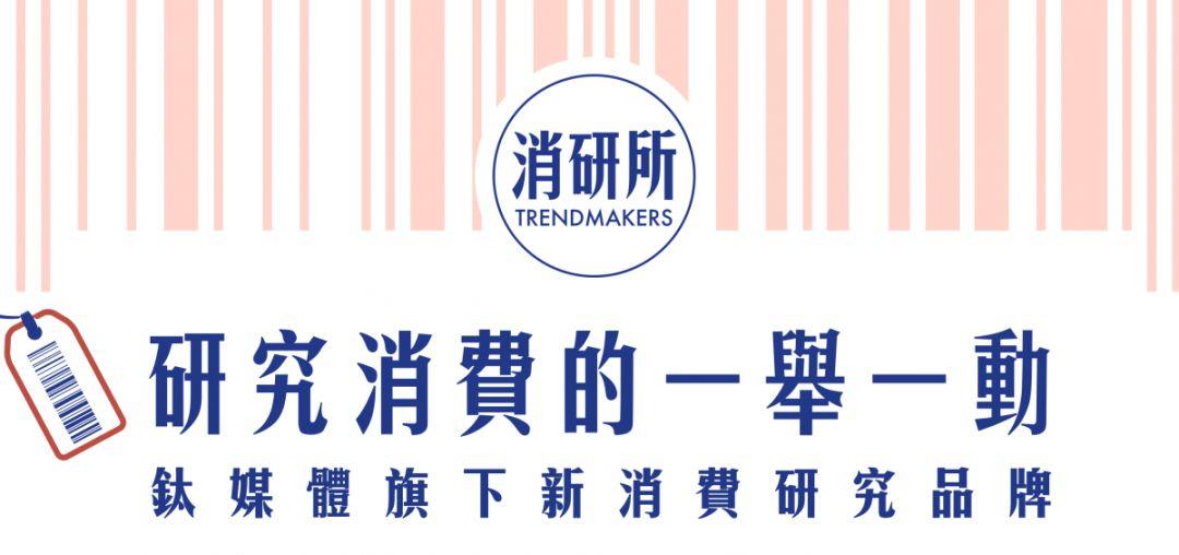 消研小趋势#国潮风袭来#天猫商城新国货大赏阐释