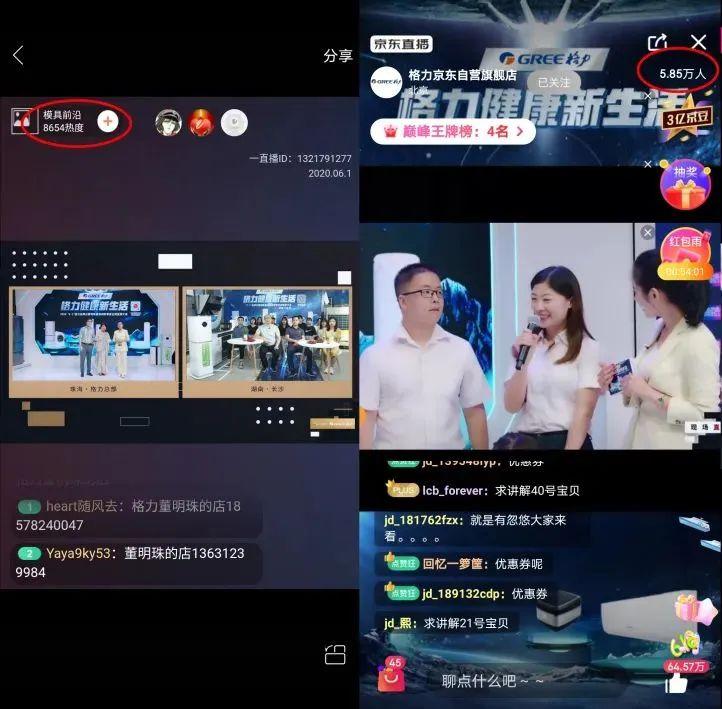 直播江湖的五大流派:有人四场直播卖货76亿