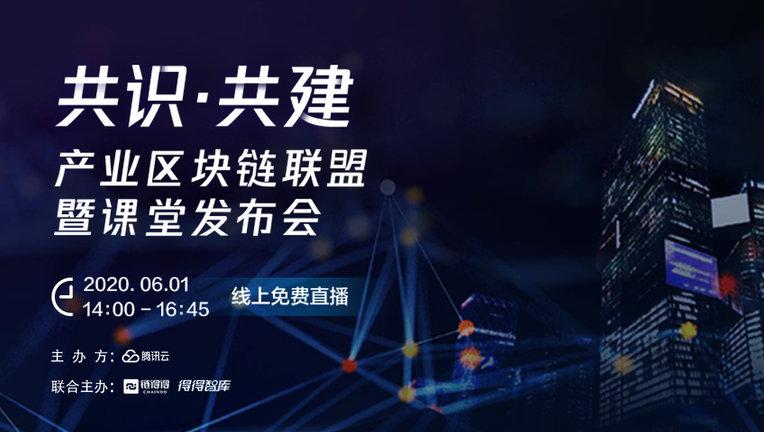 腾讯云与链得得邀您参与产业区块链联盟发布会