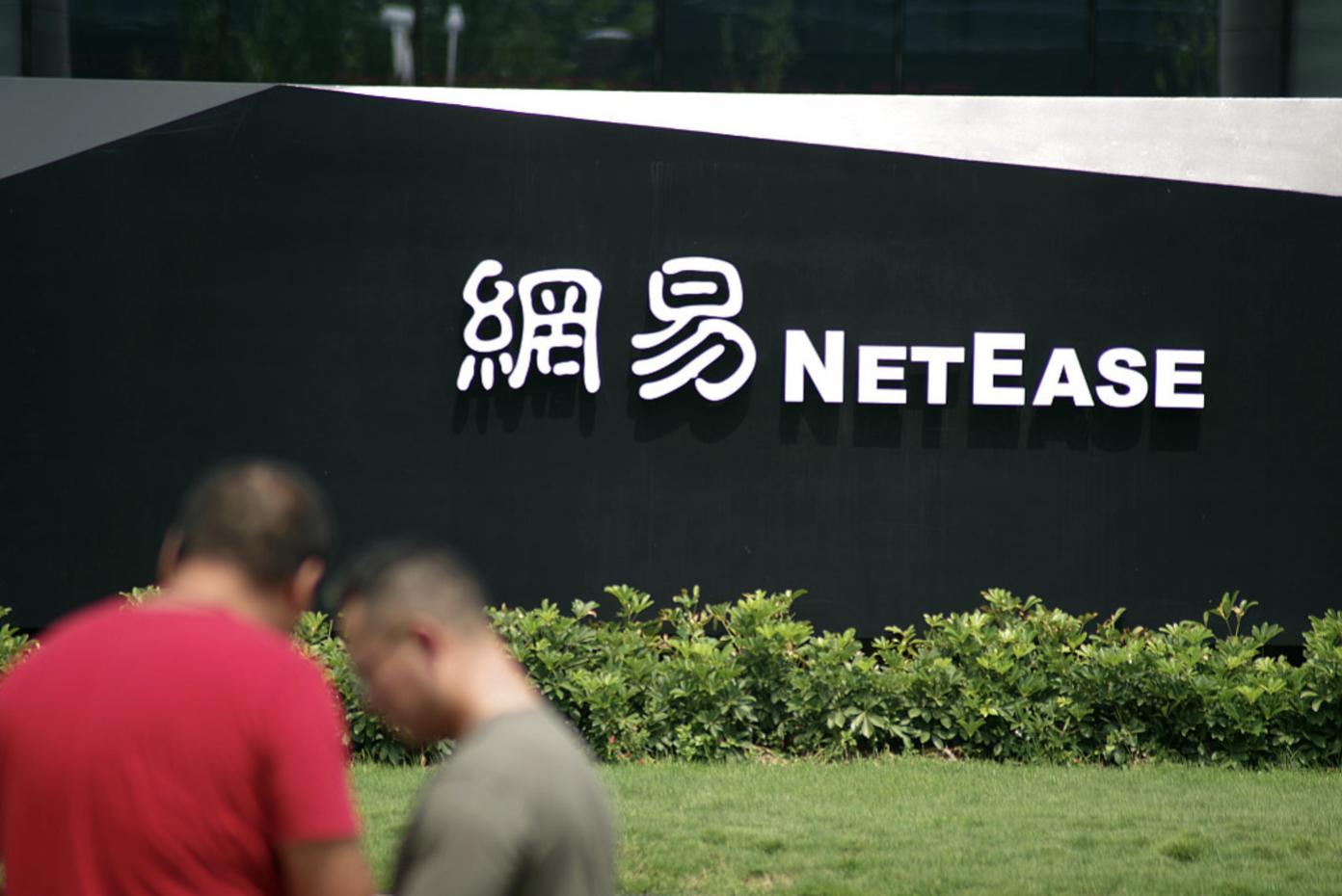 网易启动香港首次公开发行,全球新发行逾1.71亿股普通股   钛快讯