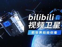 B站宣布要上天!拟6月下旬发射,主要用于科普教育