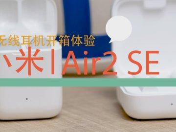 小米Air2 SE真无线耳机评测:MIUI深度结合,支持小爱同学