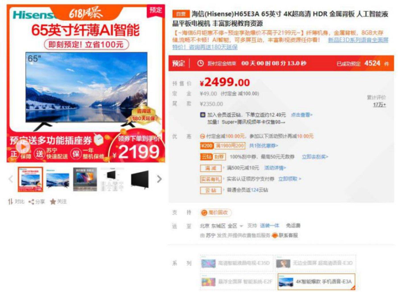 苏宁平台的相关海信电商产品