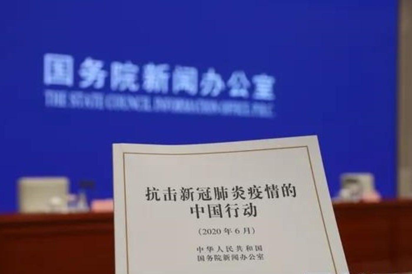 图片来源:国新网