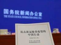 《抗击新冠肺炎疫情的中国行动》白皮书发布,真实记录中国抗疫艰辛历程