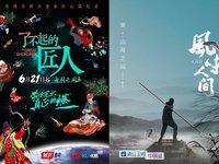 """连续6周霸榜豆瓣榜单,优爱腾的纪录片之战进入""""关键之局""""?"""