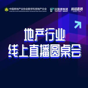 中国房协数字科技地产分会&钛媒体集团