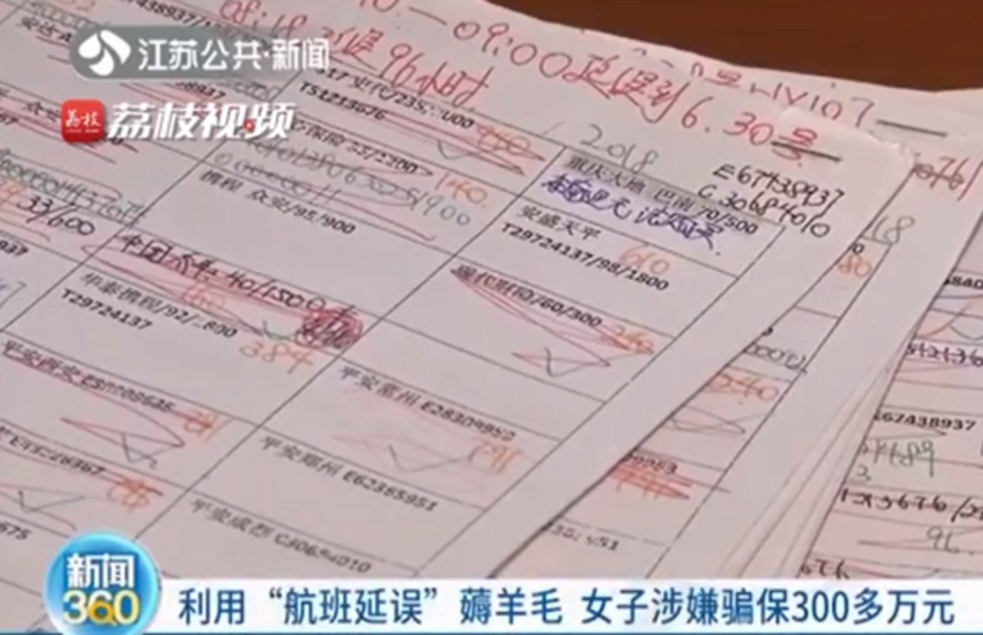 警方从李某家中搜出的笔记