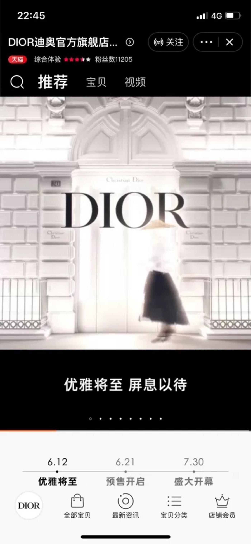 Dior在618期间入驻天猫,越来越多一线奢侈品牌上天猫开店丨钛媒体首发-钛媒体官方网站