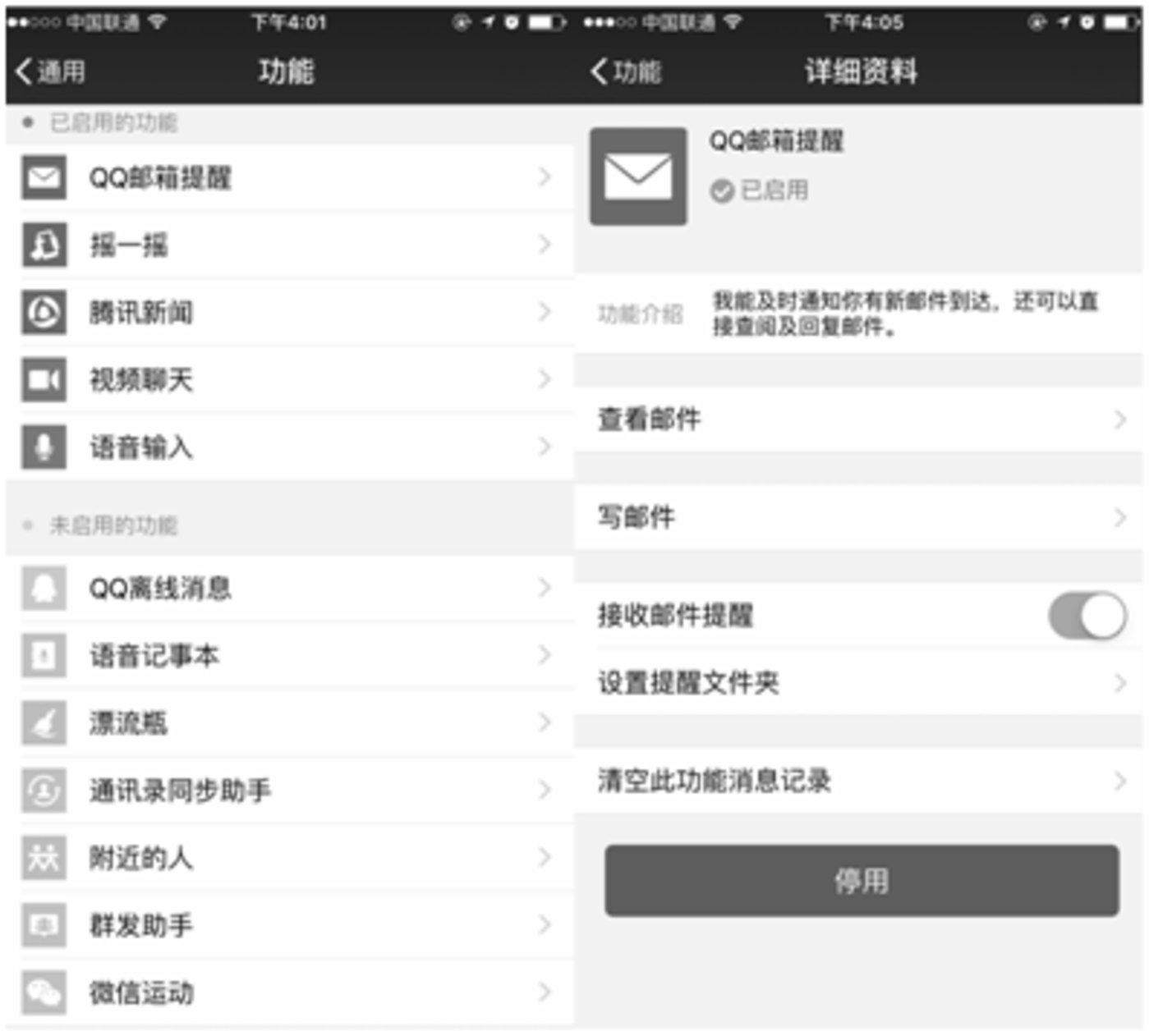 微信插件功能页面图