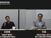 对话高瓴张磊:投资人最重要的修养是诚实   投资者说