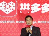 身家超越马云,拼多多黄峥成中国第二大富豪 | 钛快讯