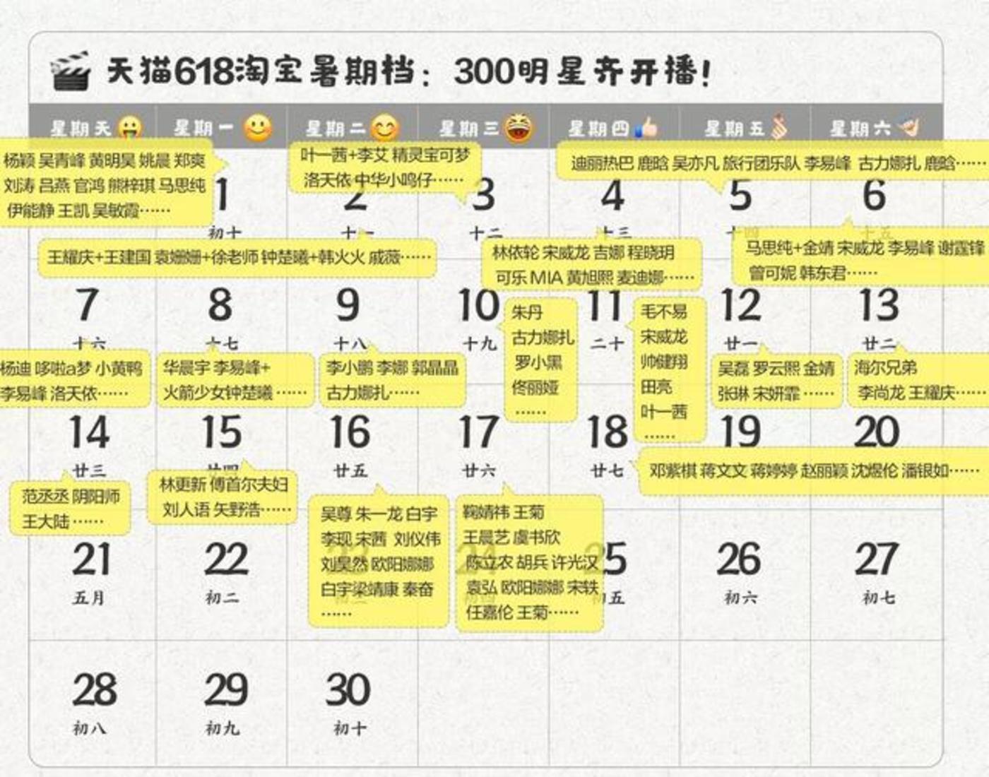 天猫618的明星开播日程表