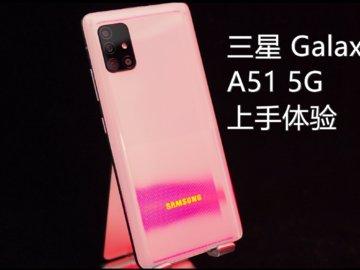 5G中端水桶机,三星Galaxy A51 5G上手体验   钛开箱